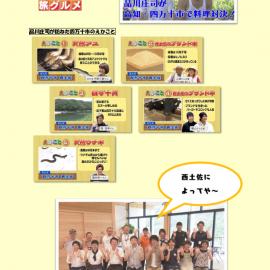 全国放送決定!!