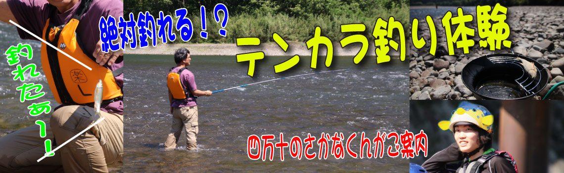 テンカラ釣り体験