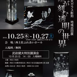 武政健夫ガラス彫刻展覧会