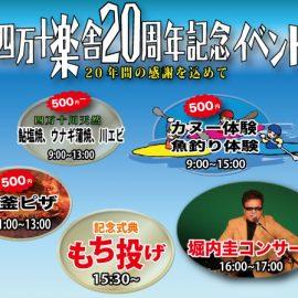 四万十楽舎20周年記念イベント